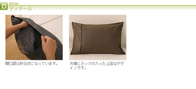 カバーリング_ジンバブエ・タック枕カバー43×63_16