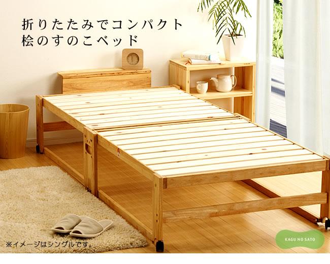 すのこベッド 簡単組立 折りたたみ式 人気商品 折りたたみすのこベッド