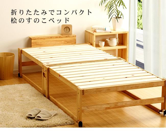 国産すのこベッド_木製折りたたみベッド_01