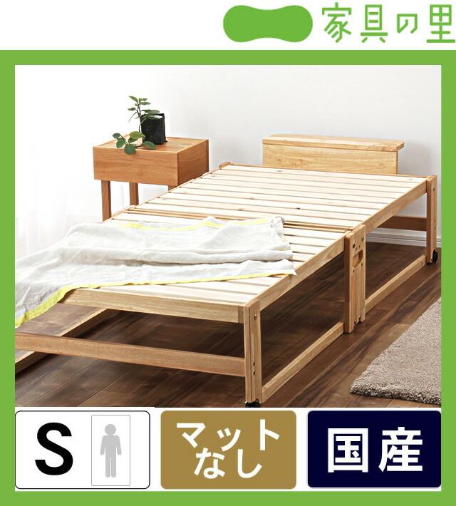 ベッド 国産すのこベッド