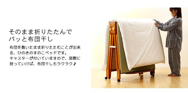 国産畳ベッド_畳の寝心地を楽しめる木製折りたたみベッド_04