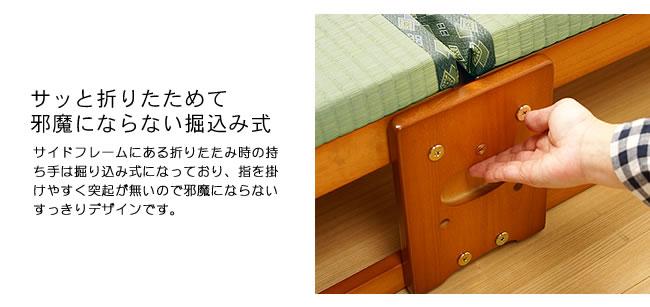 国産畳ベッド_畳の寝心地を楽しめる木製折りたたみベッド_06