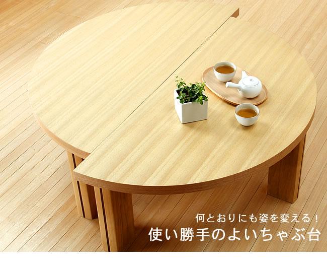 ちゃぶ台_半円にもなる木製ちゃぶ台_120cm丸_01