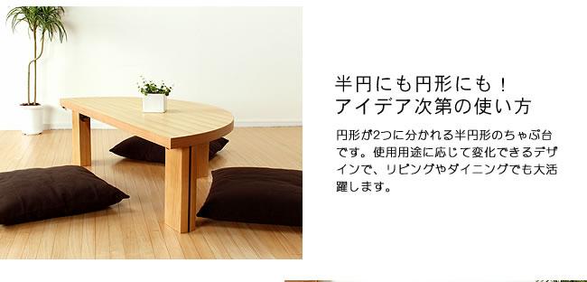 ちゃぶ台_半円にもなる木製ちゃぶ台_120cm丸_04