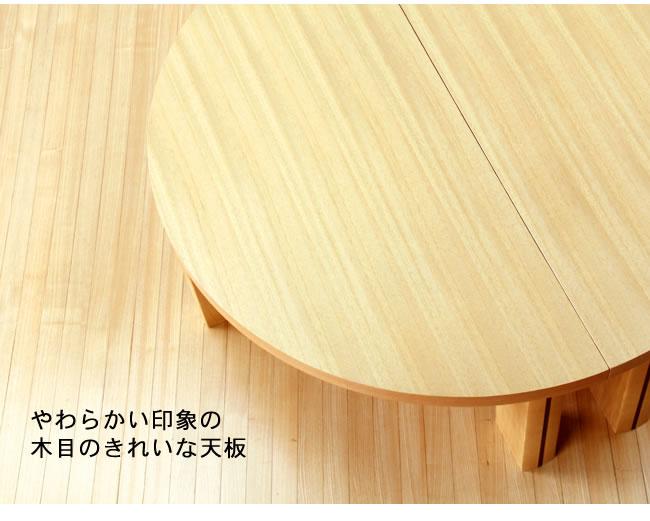 ちゃぶ台_半円にもなる木製ちゃぶ台_120cm丸_09