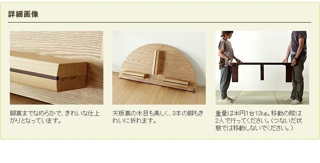 ちゃぶ台_半円にもなる木製ちゃぶ台_120cm丸_16