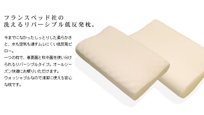 枕_洗えるリバーシブル低反発枕(枕カバー付)_03