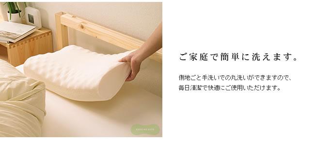 枕_洗えるリバーシブル低反発枕(枕カバー付)_15