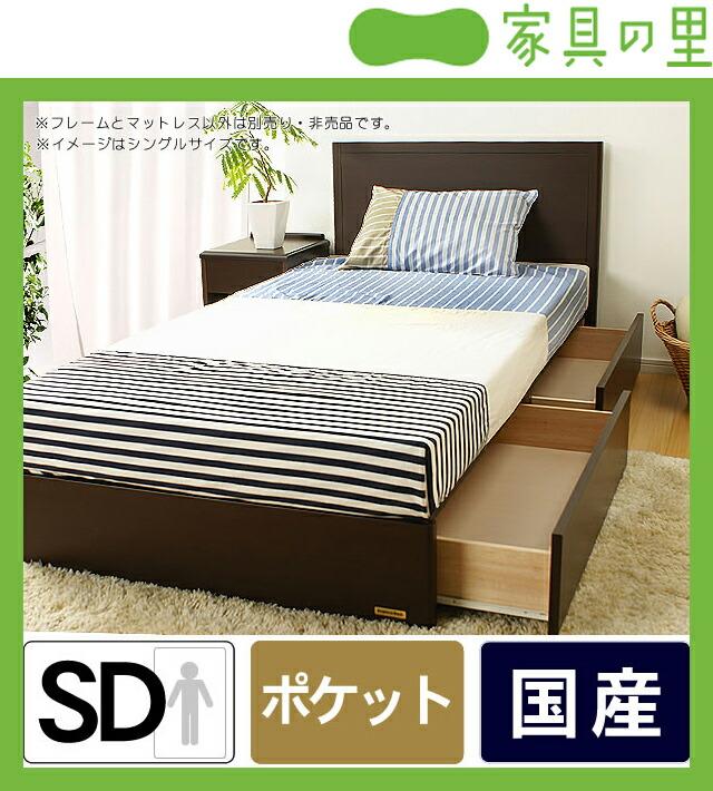 ベッド 国産セミダブルベッド