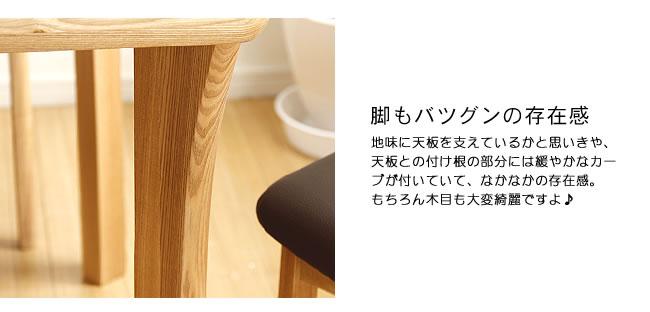 ダイニング_天然木のナチュラルモダンな木製ダイニング_07