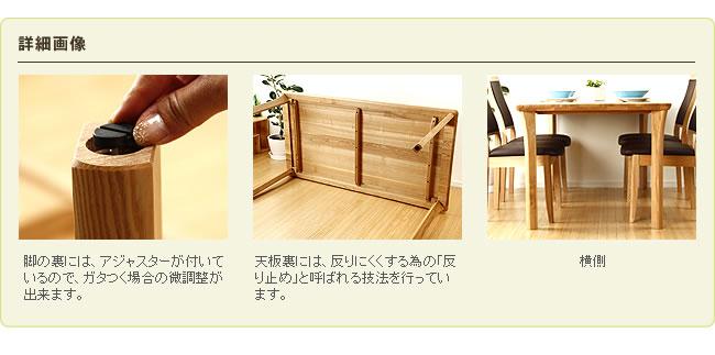 ダイニング_天然木のナチュラルモダンな木製ダイニング_09