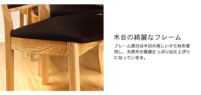 ダイニング_天然木のナチュラルモダンな木製ダイニング_13