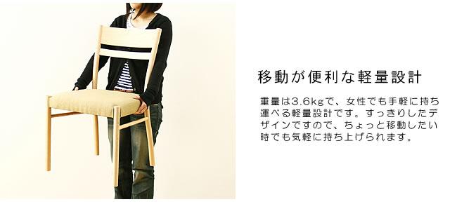 ダイニング_メープル材の質感が爽やかな木製ダイニングチェアー_布座_08