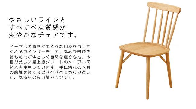 ダイニング_メープル材の質感が爽やかな木製ダイニングチェアー_板座_03