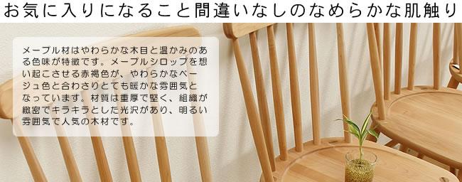 ダイニング_メープル材の質感が爽やかな木製ダイニングチェアー_板座_11