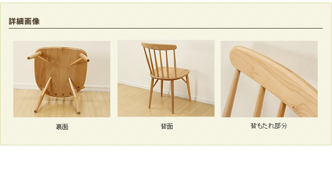 ダイニング_メープル材の質感が爽やかな木製ダイニングチェアー_板座_16