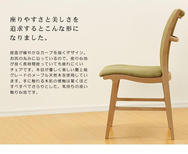 ダイニング_メープル材の質感が爽やかな木製ダイニングチェアー_布座_03