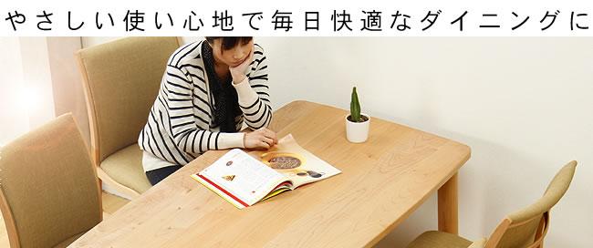ダイニング_メープル材の質感が爽やかな木製ダイニングチェアー_布座_04