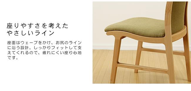 ダイニング_メープル材の質感が爽やかな木製ダイニングチェアー_布座_09