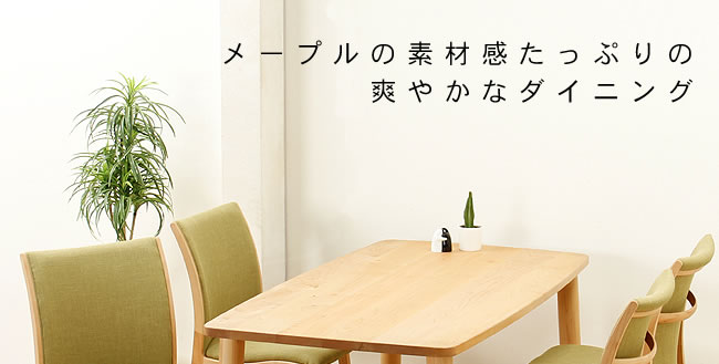 ダイニング_メープル材の質感が爽やかな木製ダイニングテーブル_01