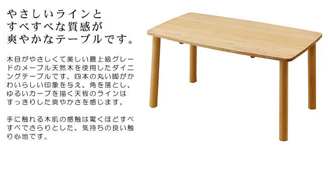 ダイニング_メープル材の質感が爽やかな木製ダイニング5点セット_板座_03