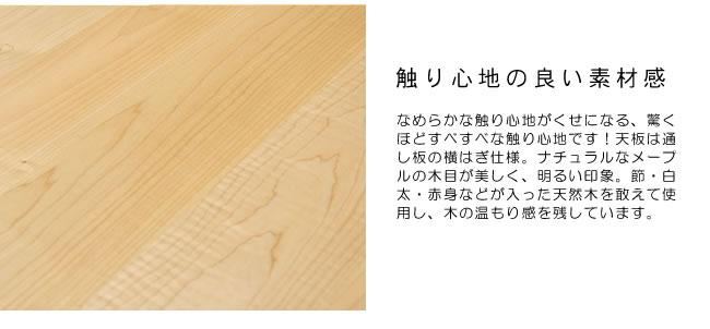 ダイニング_メープル材の質感が爽やかな木製ダイニング5点セット_板座_06