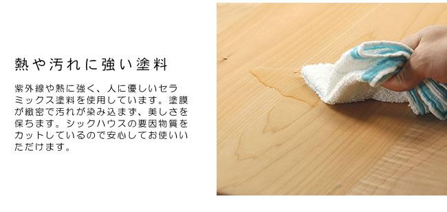 ダイニング_メープル材の質感が爽やかな木製ダイニング5点セット_板座_07