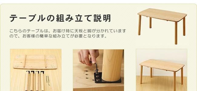 ダイニング_メープル材の質感が爽やかな木製ダイニングテーブル_13