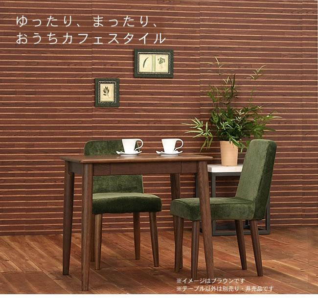 ダイニング_おうちでカフェ気分を楽しめる木製ダイニングテーブル(幅75cm)01