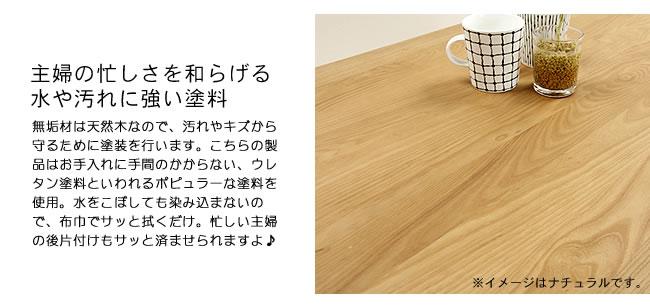 ダイニング_おうちでカフェ気分を楽しめる木製ダイニングテーブル(幅115cm)05