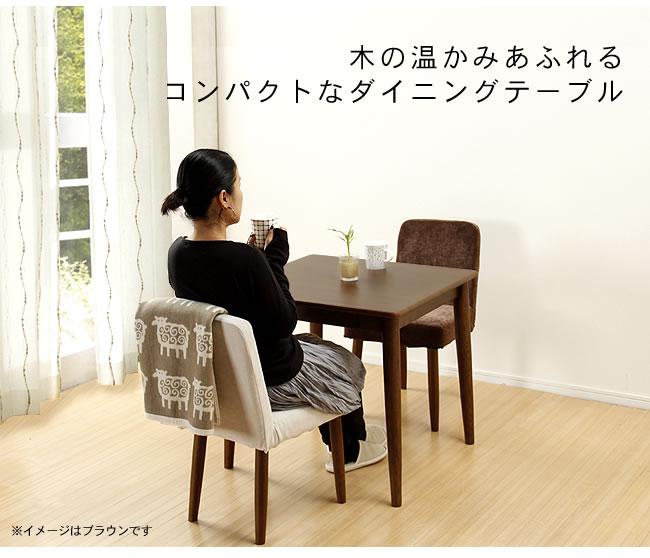 ダイニング_おうちでカフェ気分を楽しめる木製ダイニングテーブル(幅75cm)02