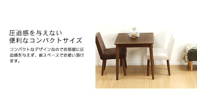 ダイニング_おうちでカフェ気分を楽しめる木製ダイニングテーブル(幅75cm)03