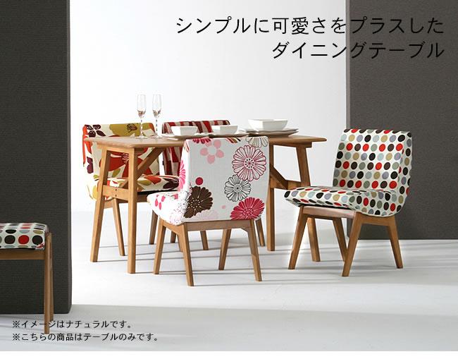ダイニングテーブル_ポップな可愛さに会話もはずむ木製ダイニングテーブル01