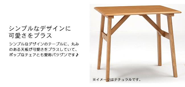 ダイニングテーブル_ポップな可愛さに会話もはずむ木製ダイニングテーブル03