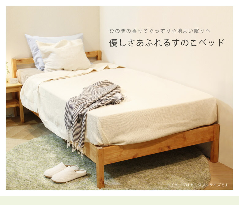 ひのきの香りで癒される国産すのこベッド_01