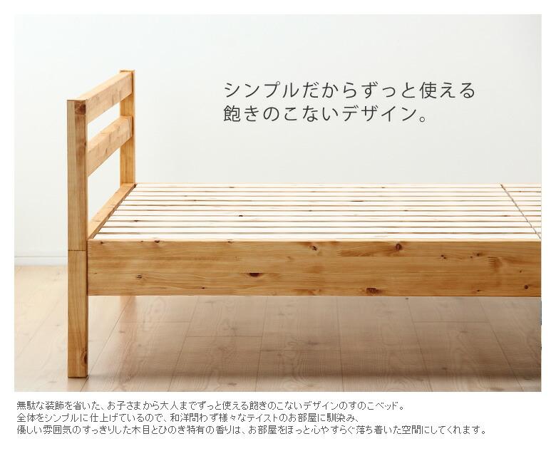 ひのきの香りで癒される国産すのこベッド_04