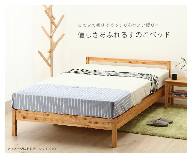 ひのきの香りで癒される国産すのこベッド_09