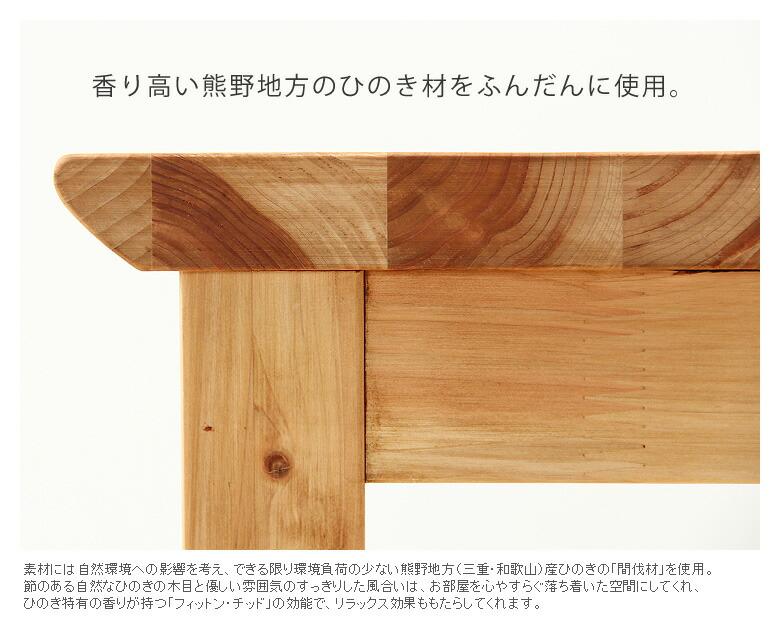 ひのきの香りで癒されるサイドテーブル_03