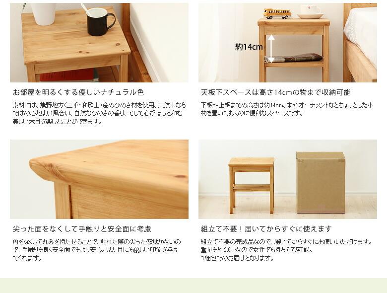 ひのきの香りで癒されるサイドテーブル_05