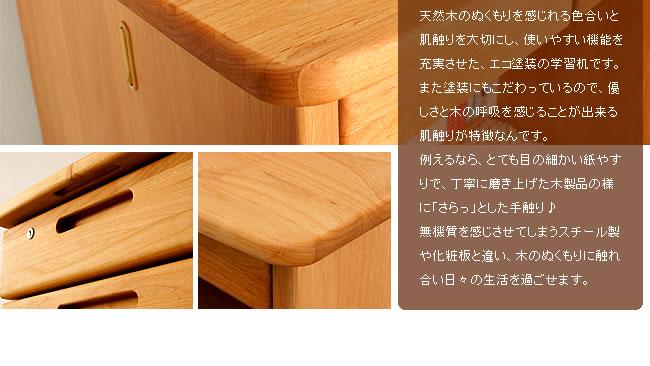 木のぬくもりがあり使いやすい学習机_04