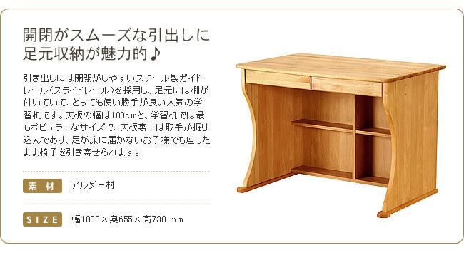 木のぬくもりがあり使いやすい学習机_02