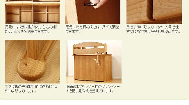 木のぬくもりがあり使いやすい学習机_06