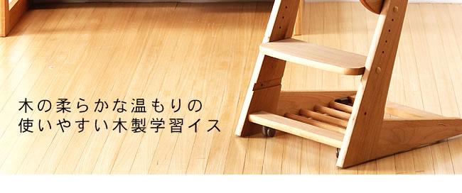 学習イス_堀田_ダックチェア102_02