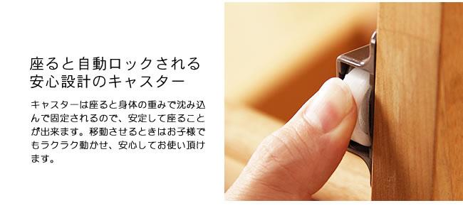 学習イス_堀田_ダックチェア102_08