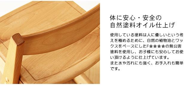 学習イス_堀田_ダックチェア102_13