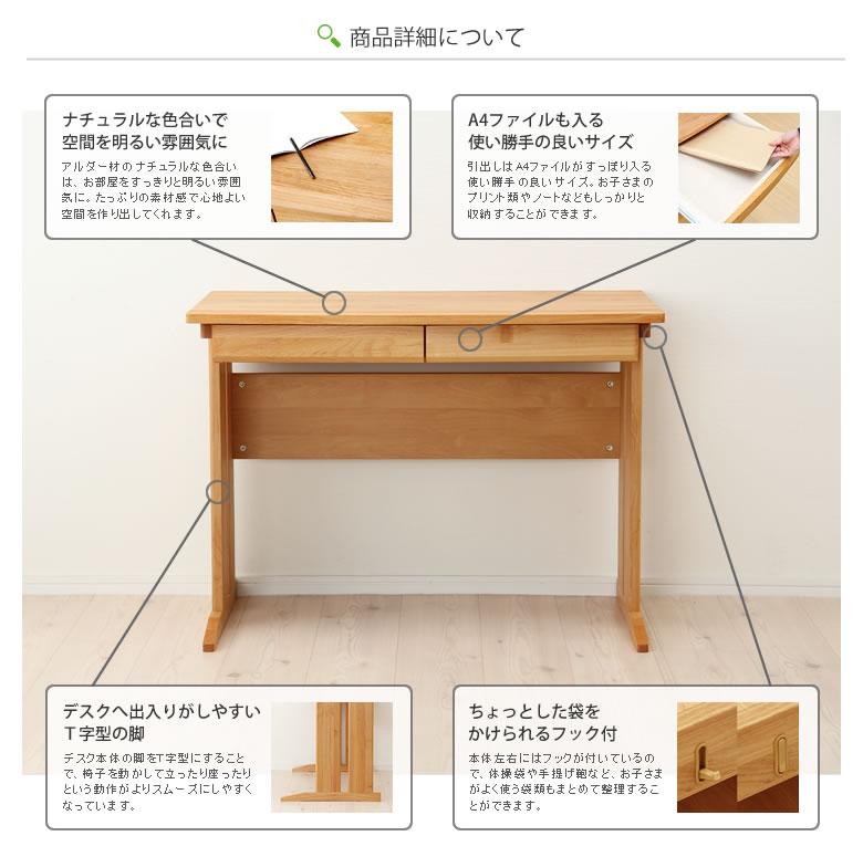 リビングにも馴染みやすいシンプルデザインの学習机セット_03-1