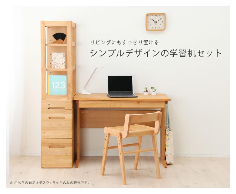 リビングにも馴染みやすいシンプルデザインの学習机セット_00