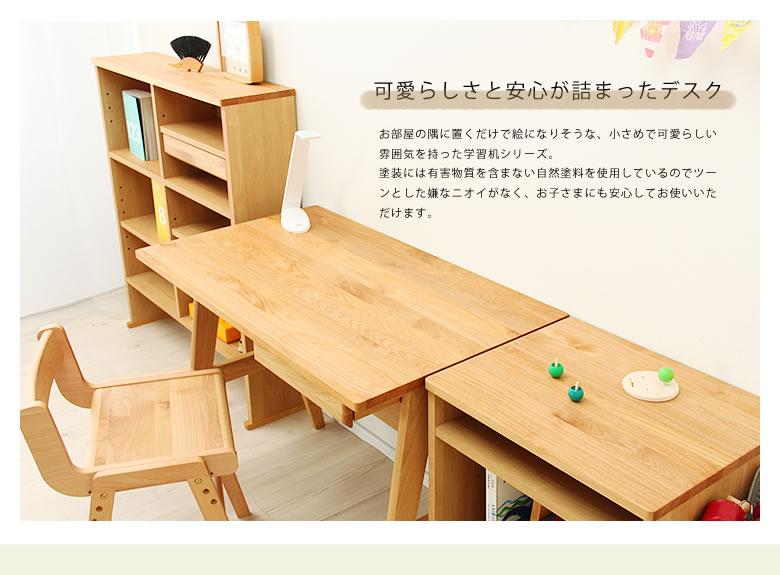 小さめで可愛いデザインの学習机シリーズ_03