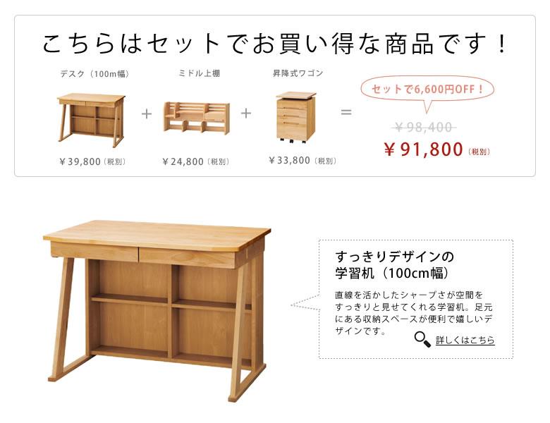 すっきりデザインの学習机シリーズ_02