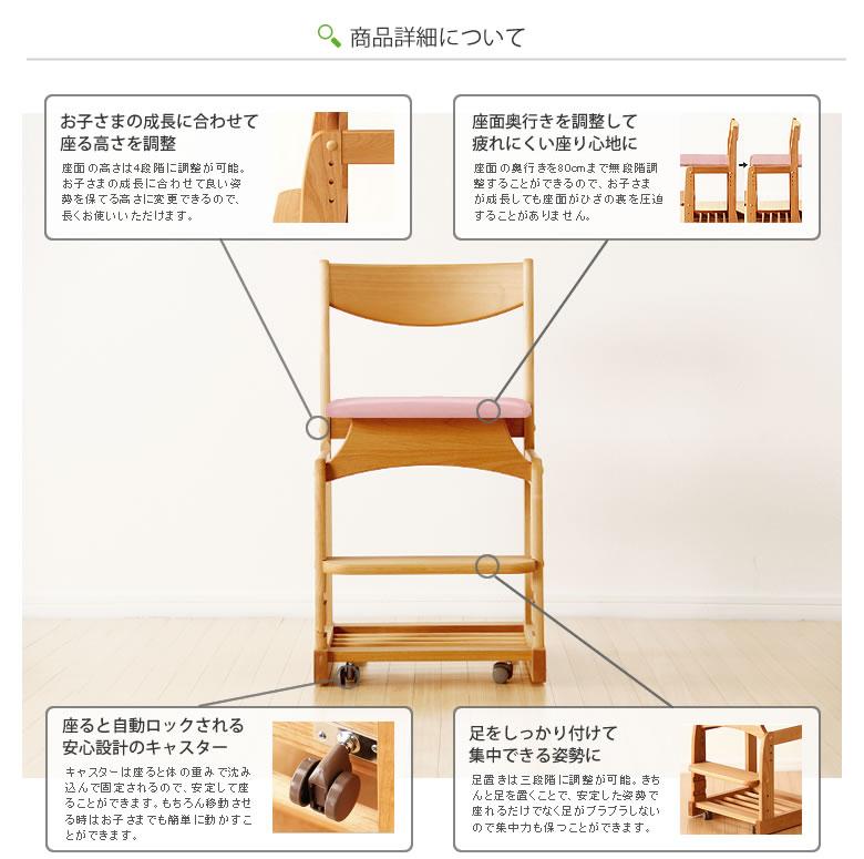 使いやすいデザインの木製学習いす_04